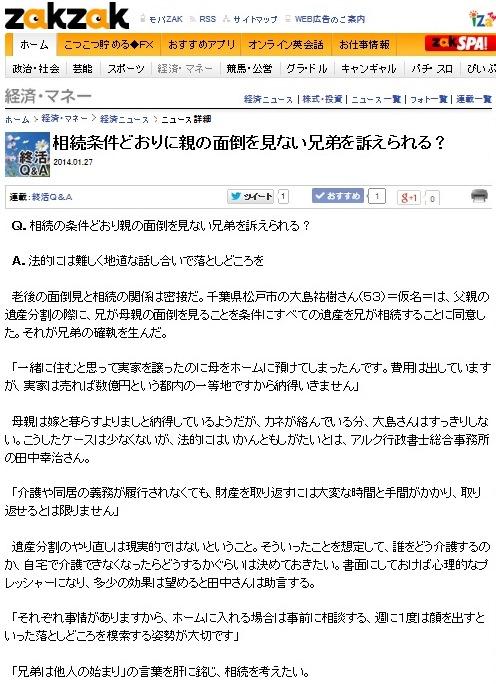 yukanfujinet2.jpg